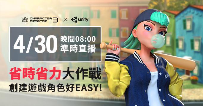 iClone + Character Creator 3 輕鬆創建3D 遊戲角色公開教學